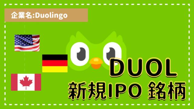 DUOL-IPO