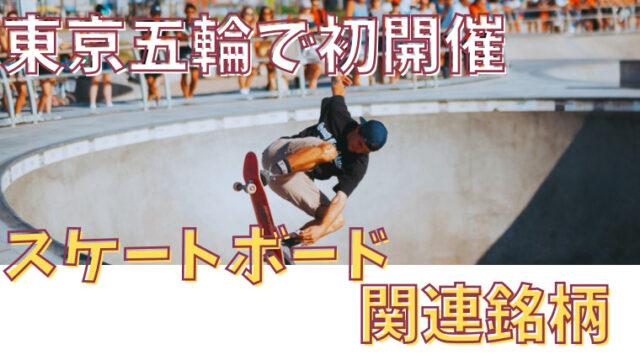 スケートボード-関連銘柄