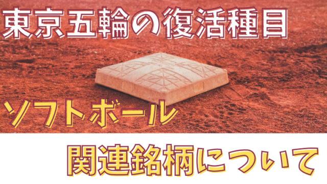 ソフトボール-関連銘柄