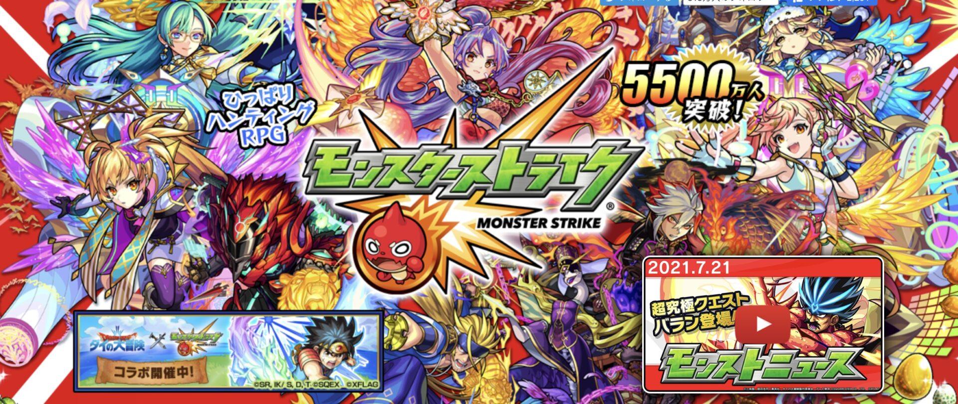 Monster-strake(モンスト)