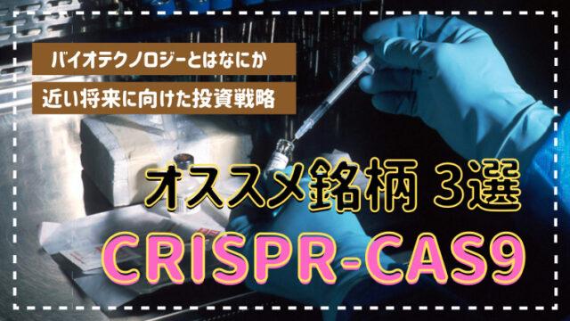 CRISPR-CAS9-thumbnail