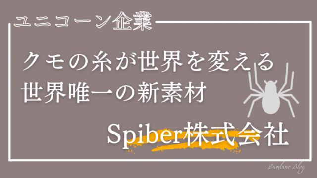 Spiber(スパイバー)