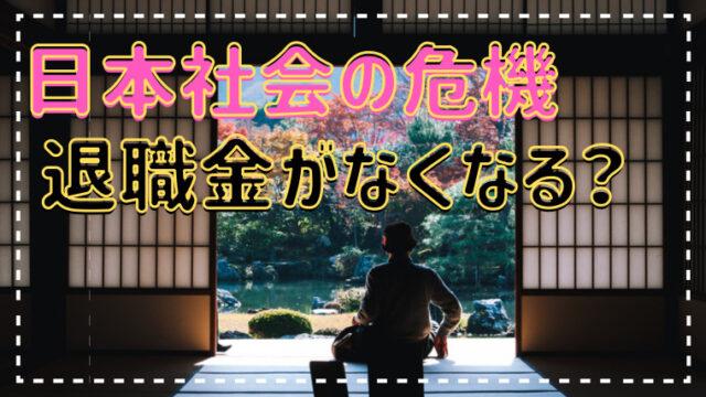 退職金はどうなる?日本社会の危機