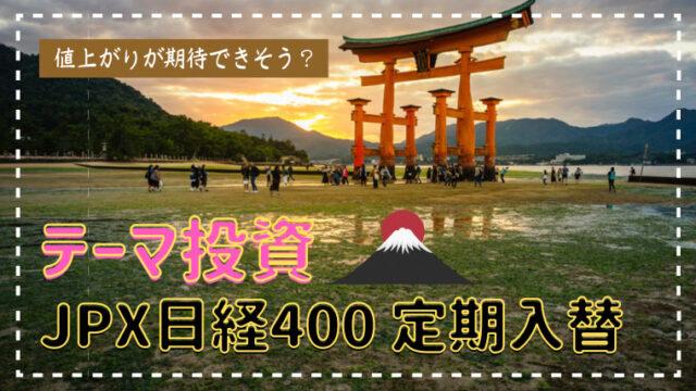 JPX日経400-サムネイル