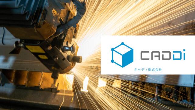 キャディ-製造業を変革する企業