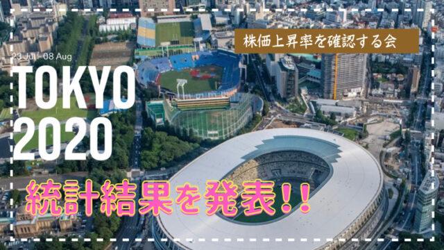 東京2020-統計結果