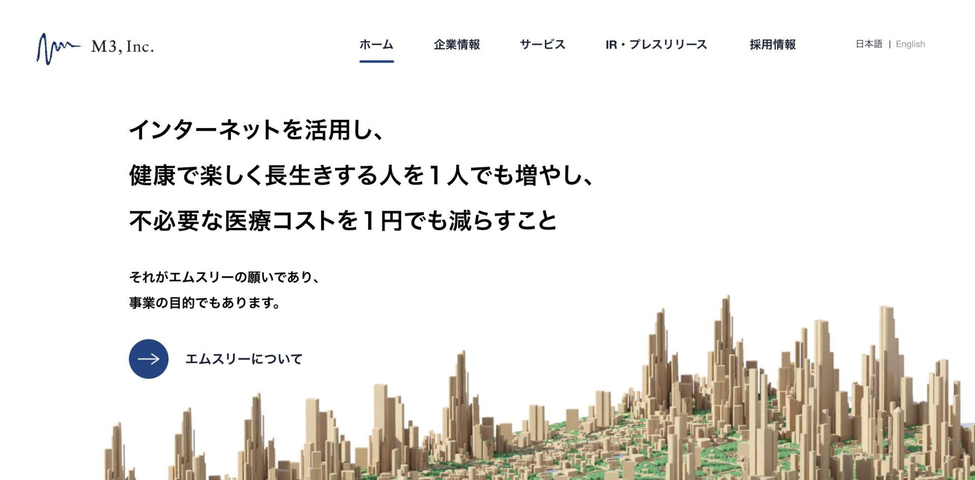 m3.com-エムスリー株式会社