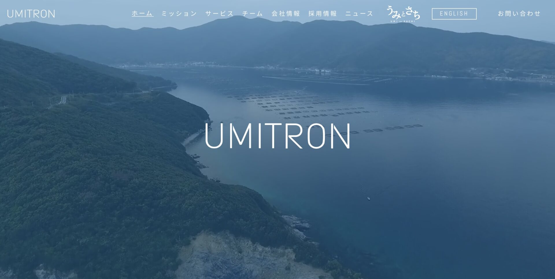 ウミトロン