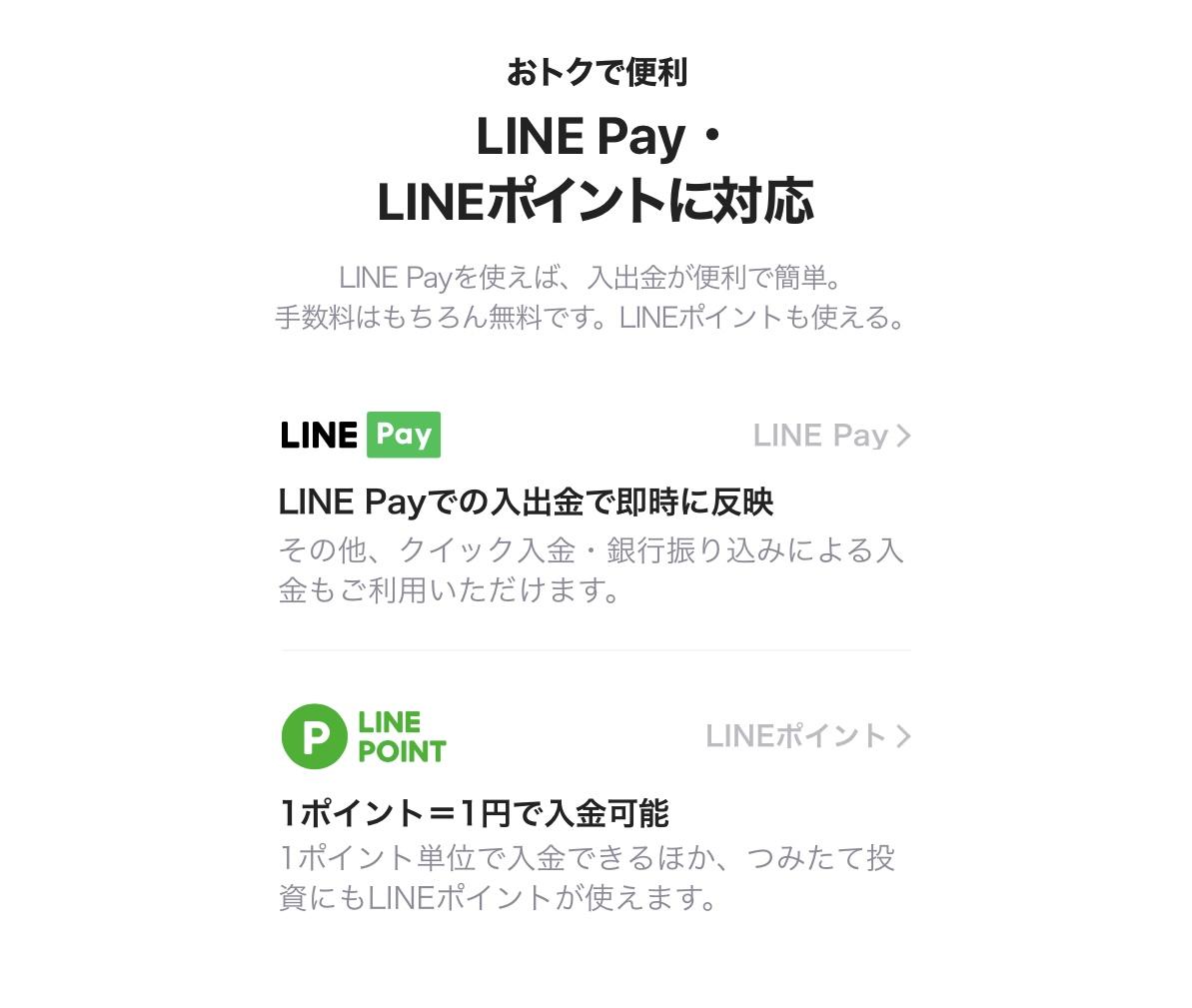 LINE証券-ポイント投資
